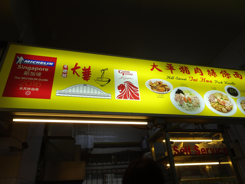 Pork Noodle Sign.jpg